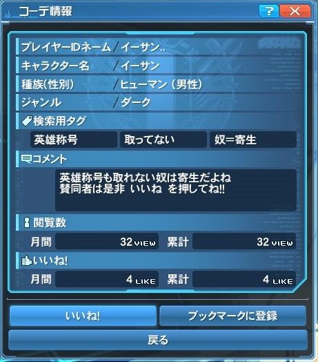 【PSO2】PHANTASY STAR ONLINE2 7鯖晒しスレpart09 [無断転載禁止]©2ch.net->画像>213枚