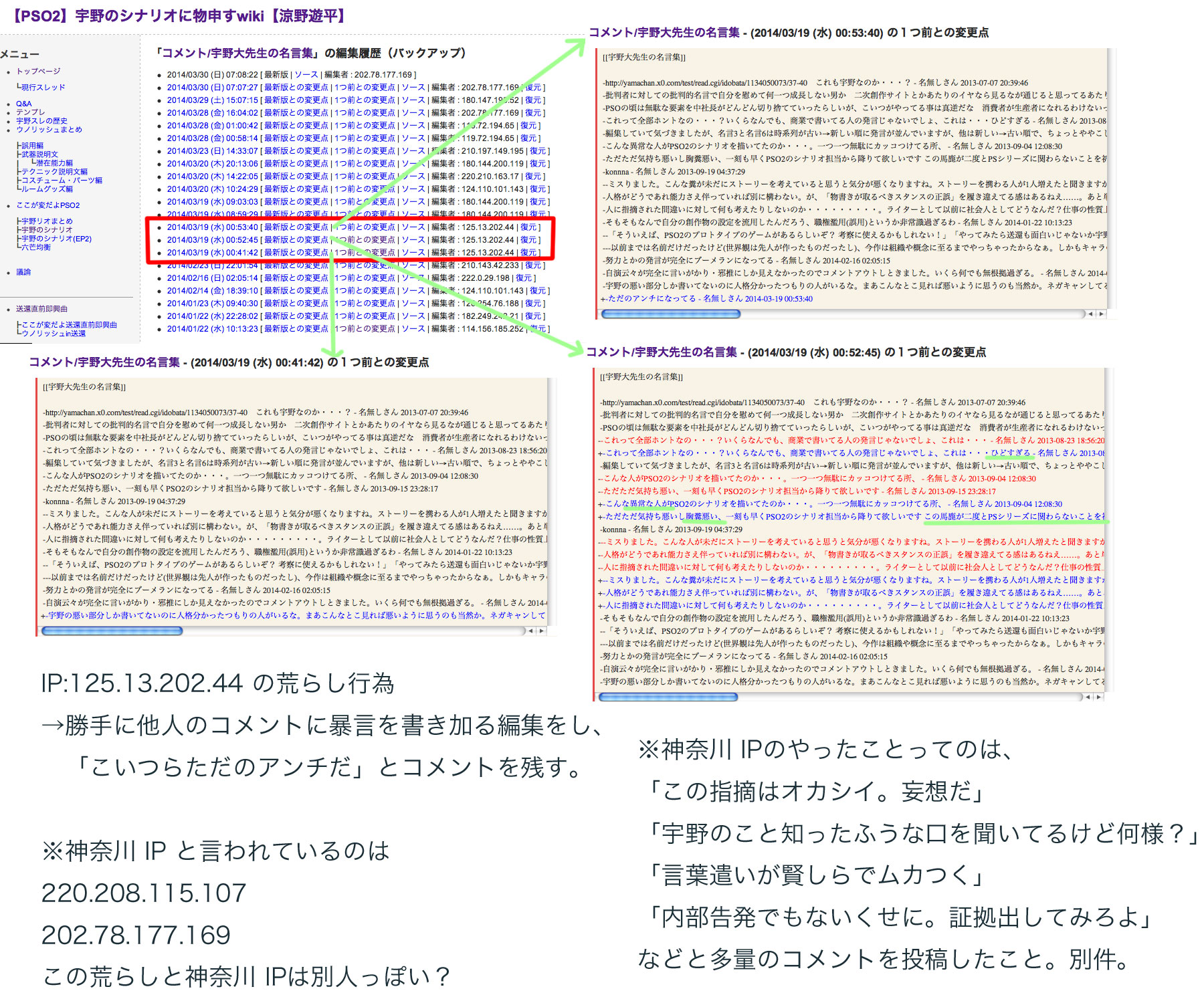 【PSO2】宇野のシナリオに物申すスレ72【涼野遊平】->画像>6枚