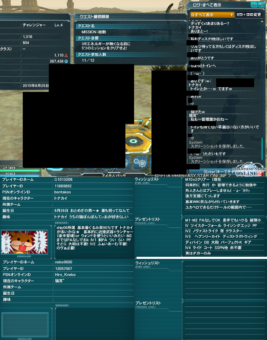 【PSO2】PHANTASY STAR ONLINE2 SHOP6 晒しスレ17 [無断転載禁止]©2ch.net YouTube動画>2本 ->画像>96枚