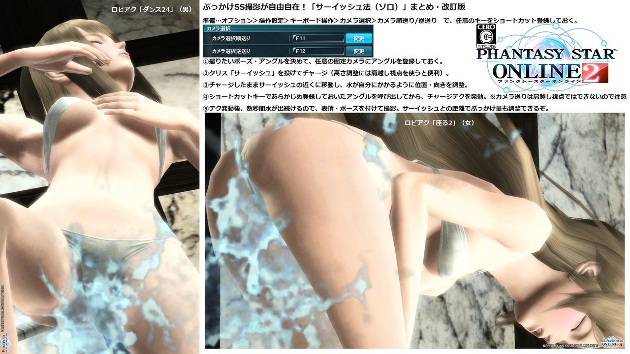 【PSO2】エロイSS総合スレ その105 [無断転載禁止]©2ch.netYouTube動画>1本 ->画像>401枚