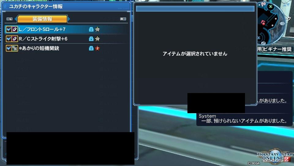 【PSO2】ツイッターヲチスレ17 [無断転載禁止]©2ch.netYouTube動画>1本 ->画像>58枚